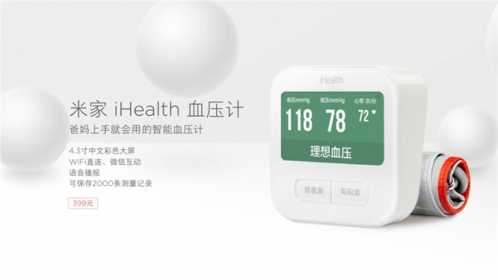 iHealth box,