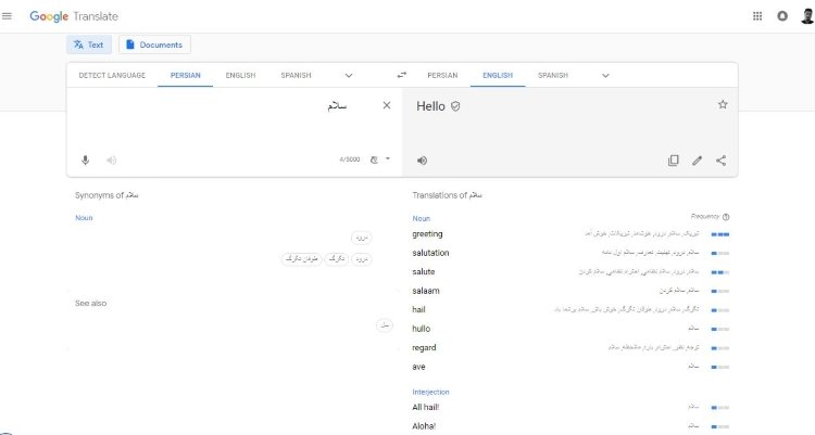 مترجم گوگل / گوگل ترنسلیت / Google Translate