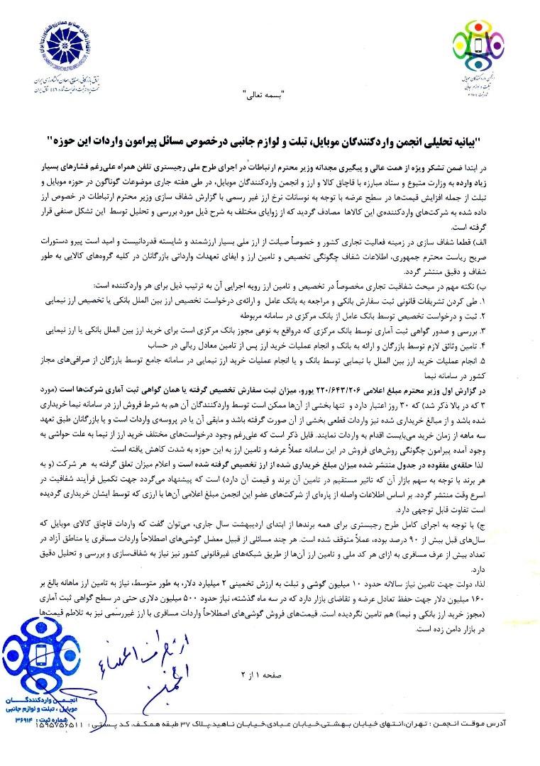 بیانیه انجمن واردکنندگان