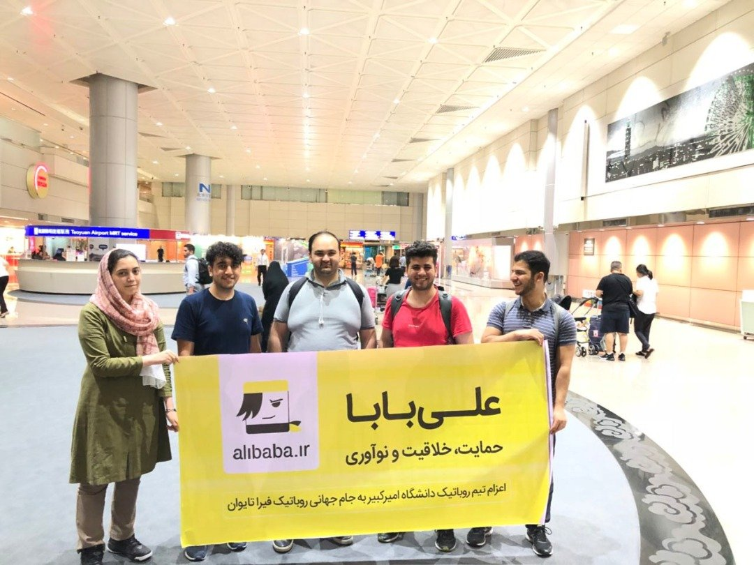 علی بابا و تیم رباتیک امیرکبیر