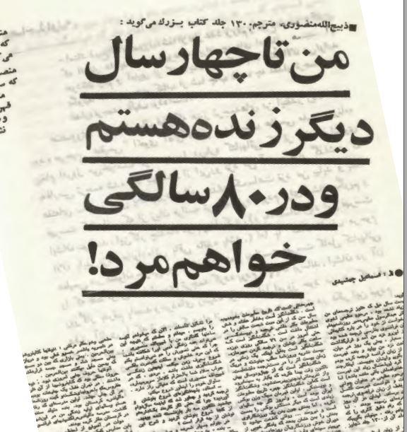 این مصاحبه در شماره ۱۱ آبان ۱۳۵۲ مجله اطلاعات هفتگی به چاپ رسید