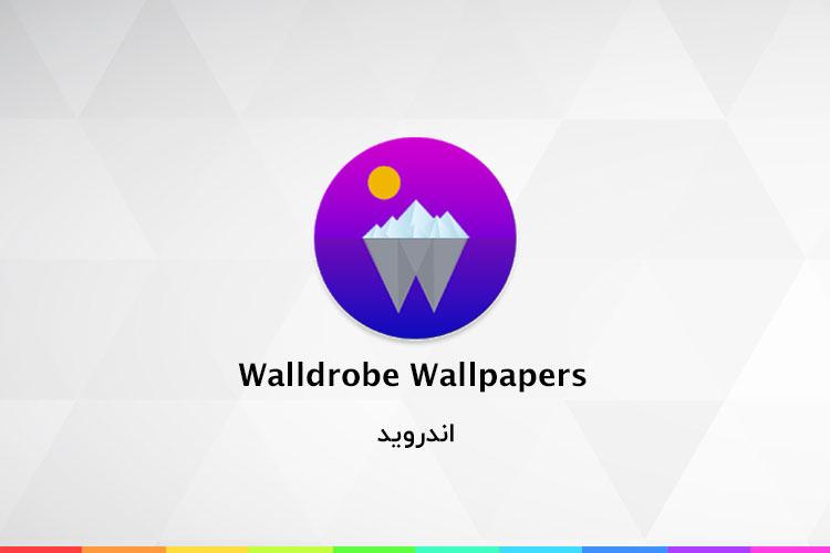 زوماپ؛ Walldrobe Wallpapers: حد اعلای تصاویر پسزمینه موبایل
