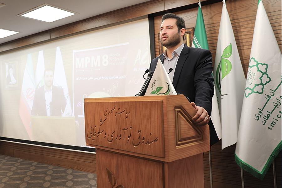 محمد فرجود، مدیرعامل سازمانفناوری اطلاعات و ارتباطات شهرداری تهران در مرکز نوآوری و شکوفایی ریاست جمهوری