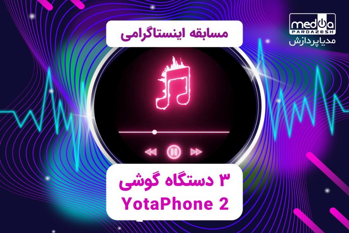 در مسابقه موزیکال مدیاپردازش شرکت کنید و گوشی YotaPhone 2 برنده شوید