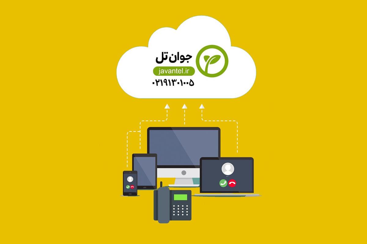 خرید تلفن اینترنتی و مرکز تماس ویپ ابری یک روزه با جوان تل