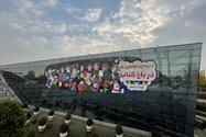 نمونهعکس دوربین اولتراواید آیفون ۱۲ پرو مکس - ساختمان شیشهای در باغ کتاب تهران