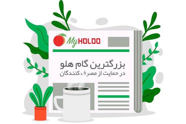 نوآوری دوباره هلو اینبار با ارائه MyHoloo