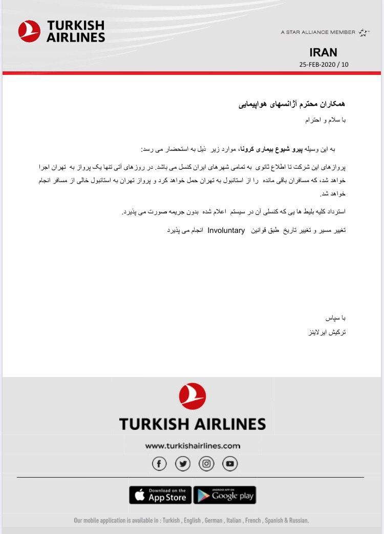 بیانیه شرکت هواپیمایی