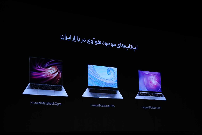 لپ تاپ های هواوی در بازار ایران شامل میت بوک D15 و میت بوک 13 و میت بوک ایکس پرو
