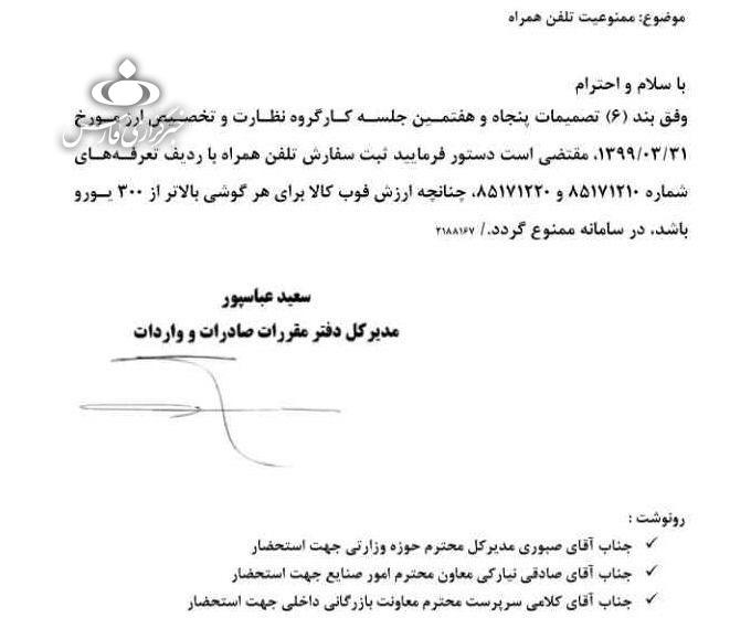 نامه دفتر واردات و صادرات برای ممنوعیت واردات گوشی