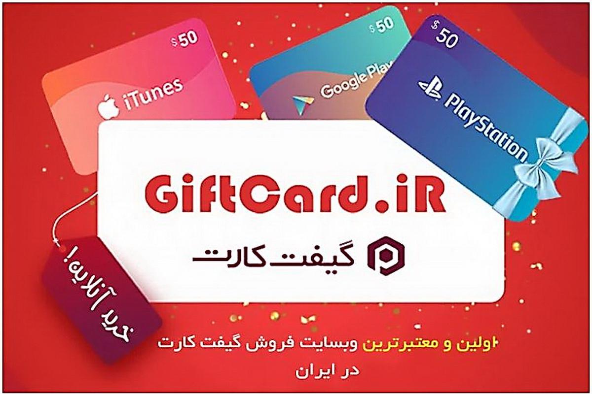 خرید انواع گیفت کارت های معتبر از Giftcard.ir