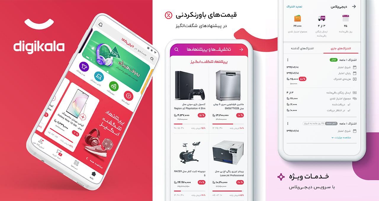 بهترین اپلیکیشن های ایرانی | دیجی کالا