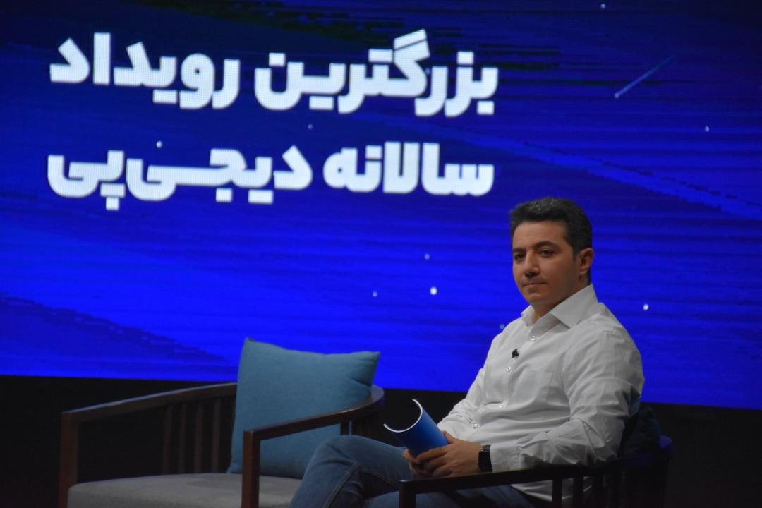 حمید محمدی در مراسم گزارش سالانه دیجی پی