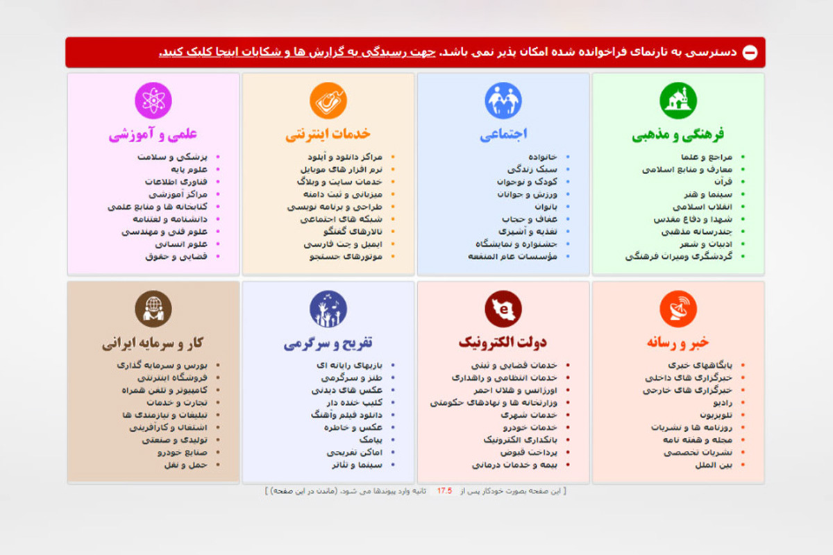 دادستان کل کشور: برخی سایتها با اعلام نیاز دستگاههای دولتی رفع فیلتر میشوند