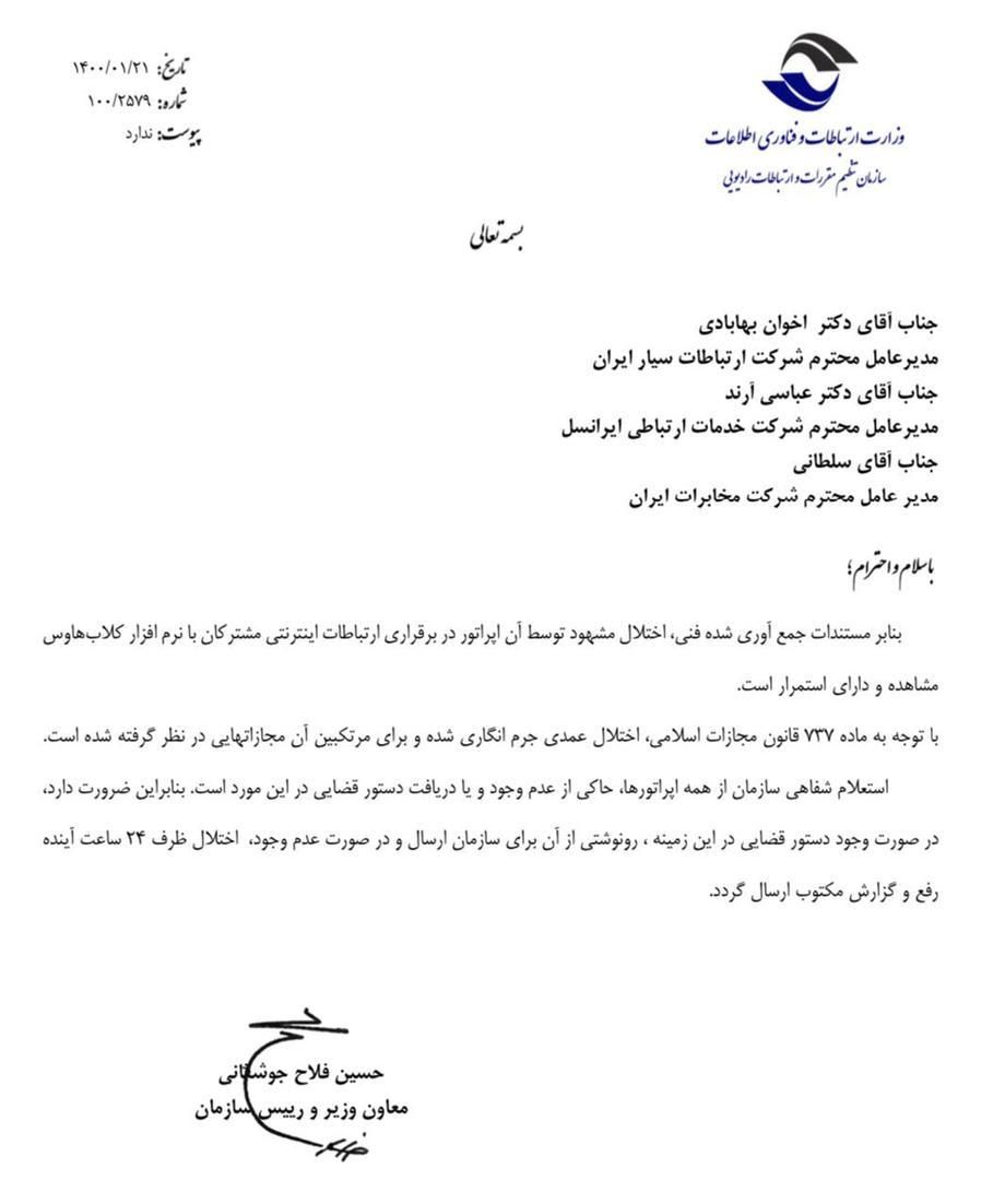 نامه سازمان تنظیم مقررات بههمراه اول، ایرانسل و مخابرات برای رفع اختلال کلاب هاوس