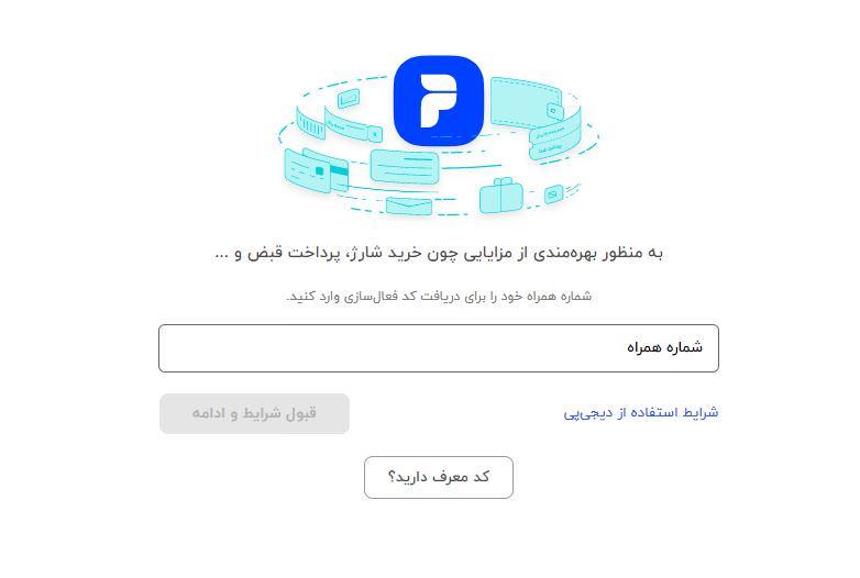 ورود به نسخه تحت وب دیجی پی