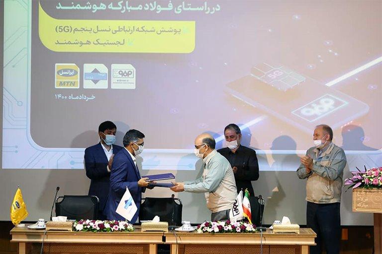 ایرانسل طرح تحول دیجیتال را در فولاد مبارکه اصفهان اجرا میکند