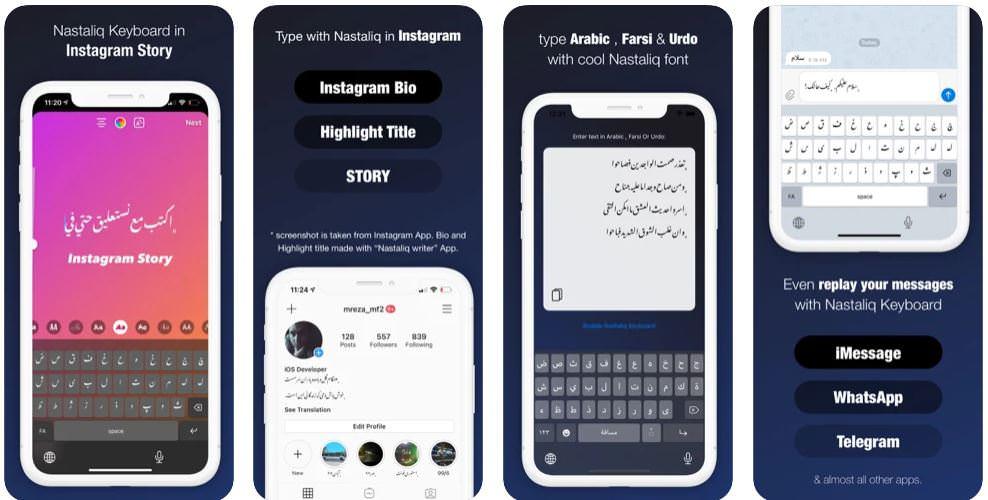 اپلیکیشن نستعلیق | Nastaliq Writer