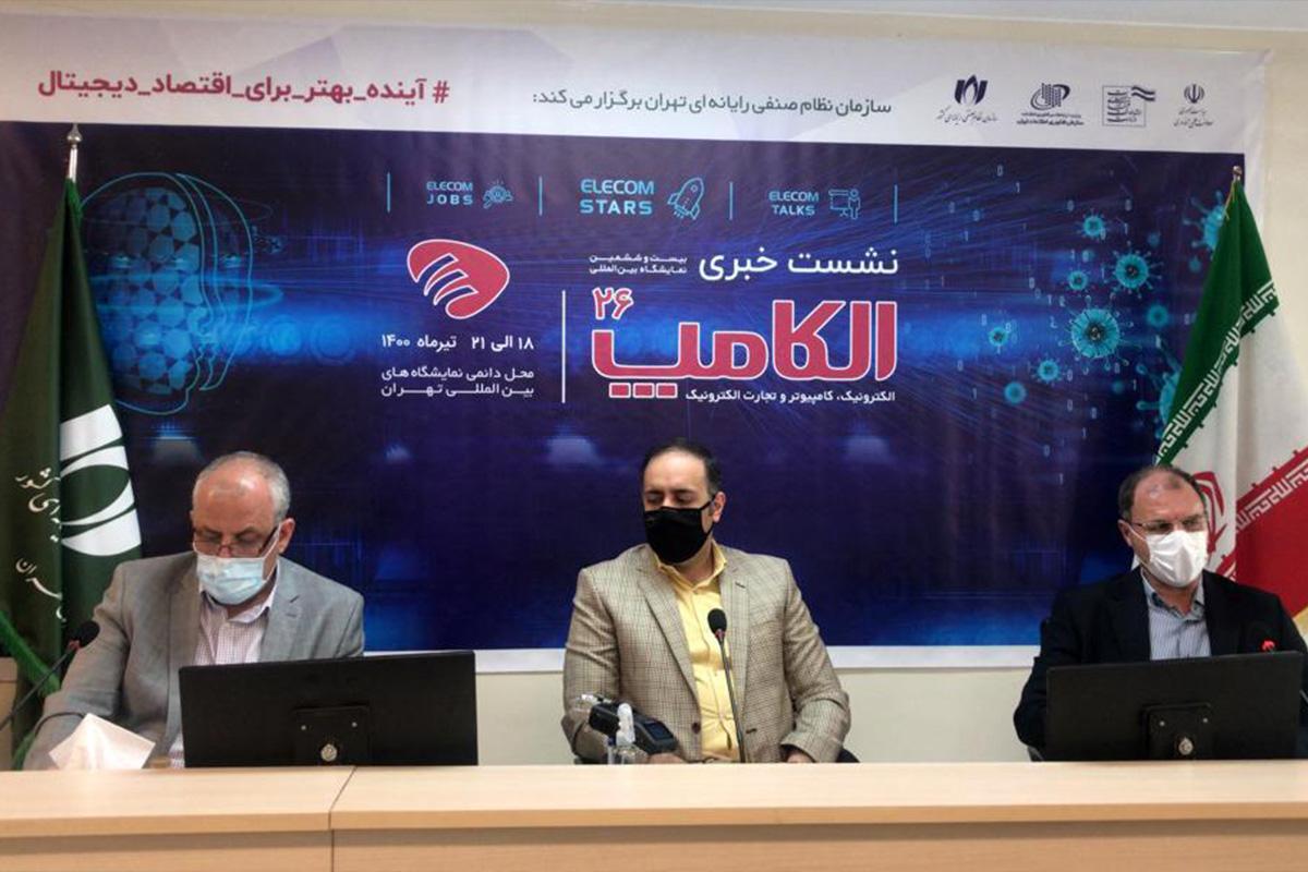 در صورت قرمز شدن تهران، نمایشگاه الکامپ به تعویق خواهد افتاد (بروزرسانی)