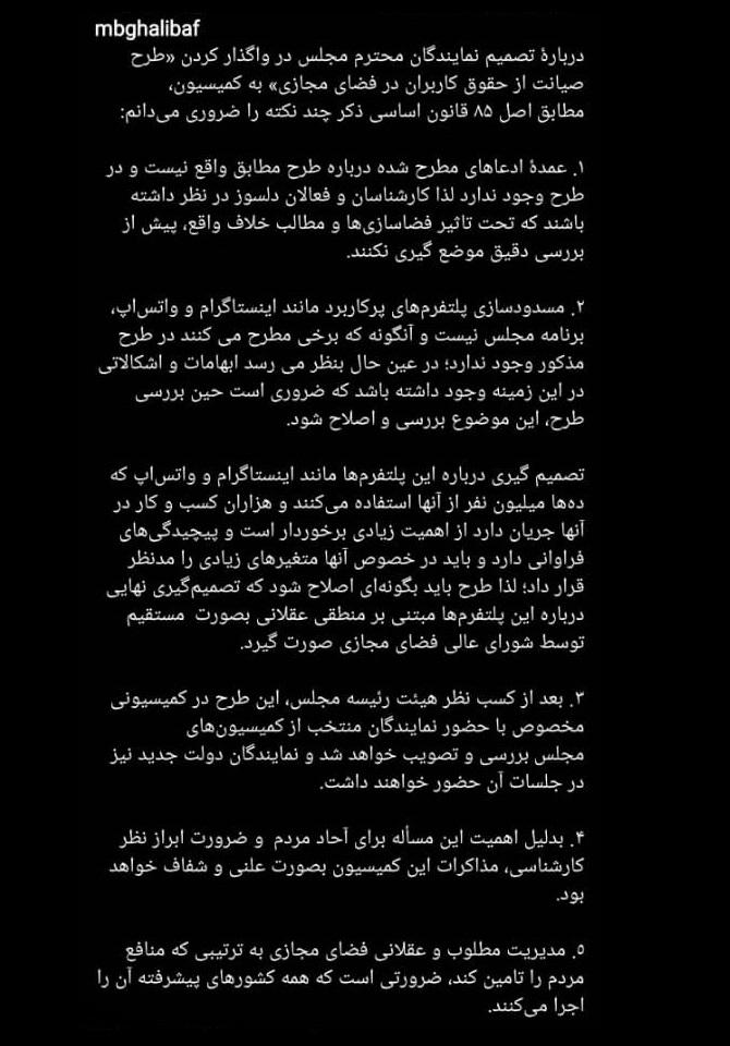 نظر  رئیس اصلی مجلس،محمد باقر قالیباف درمورد طرح صیانت از حقوق کاربران