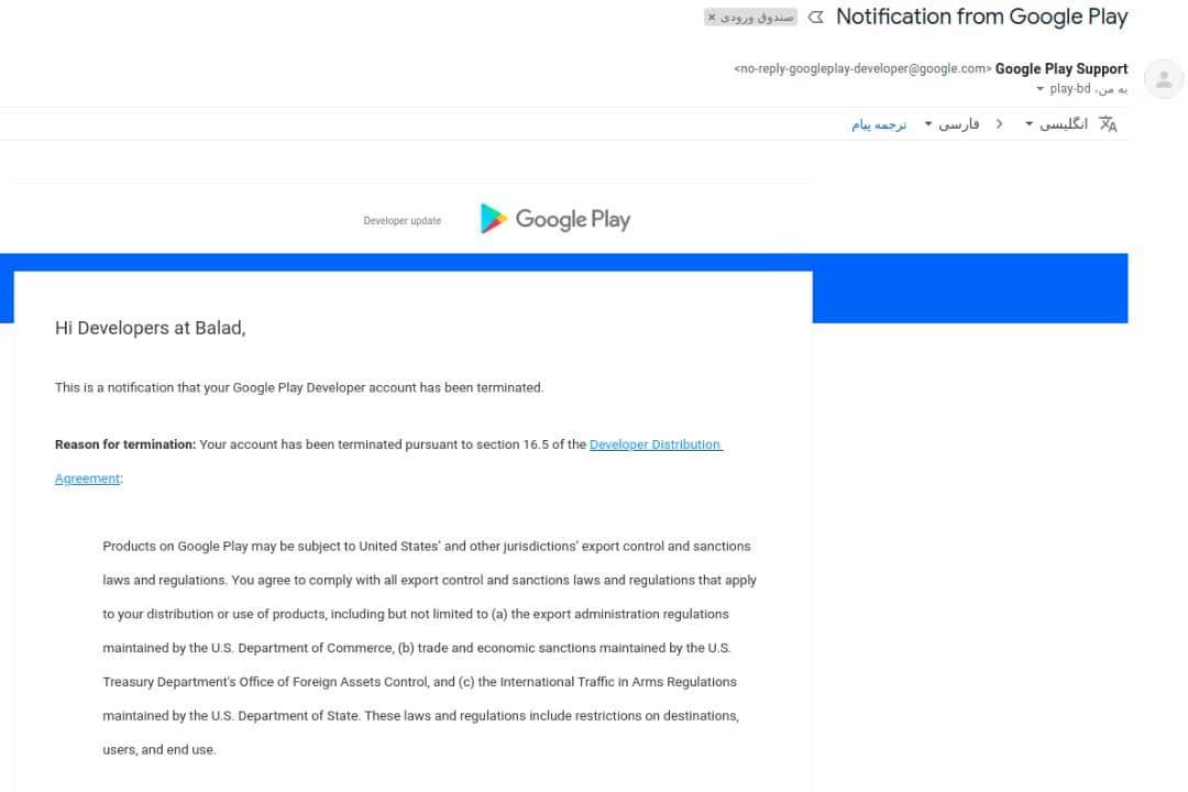 متن ایمیل گوگل پلی به بلد