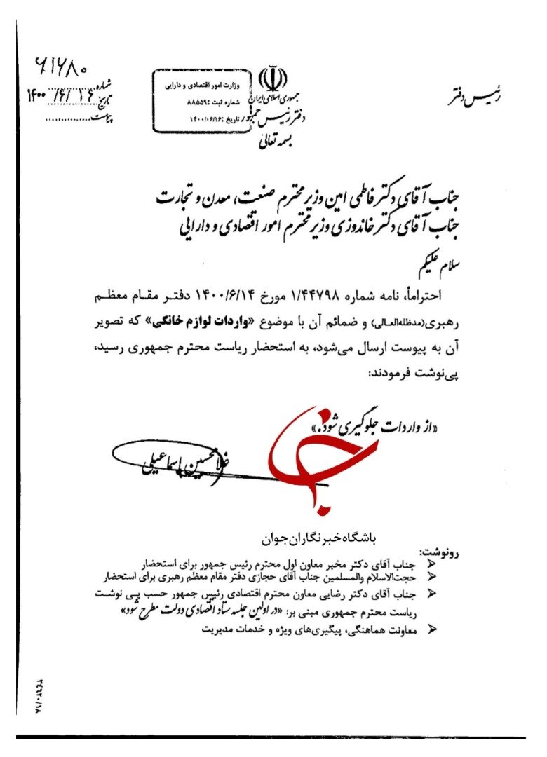 نامه رهبری به رئیس جمهوری