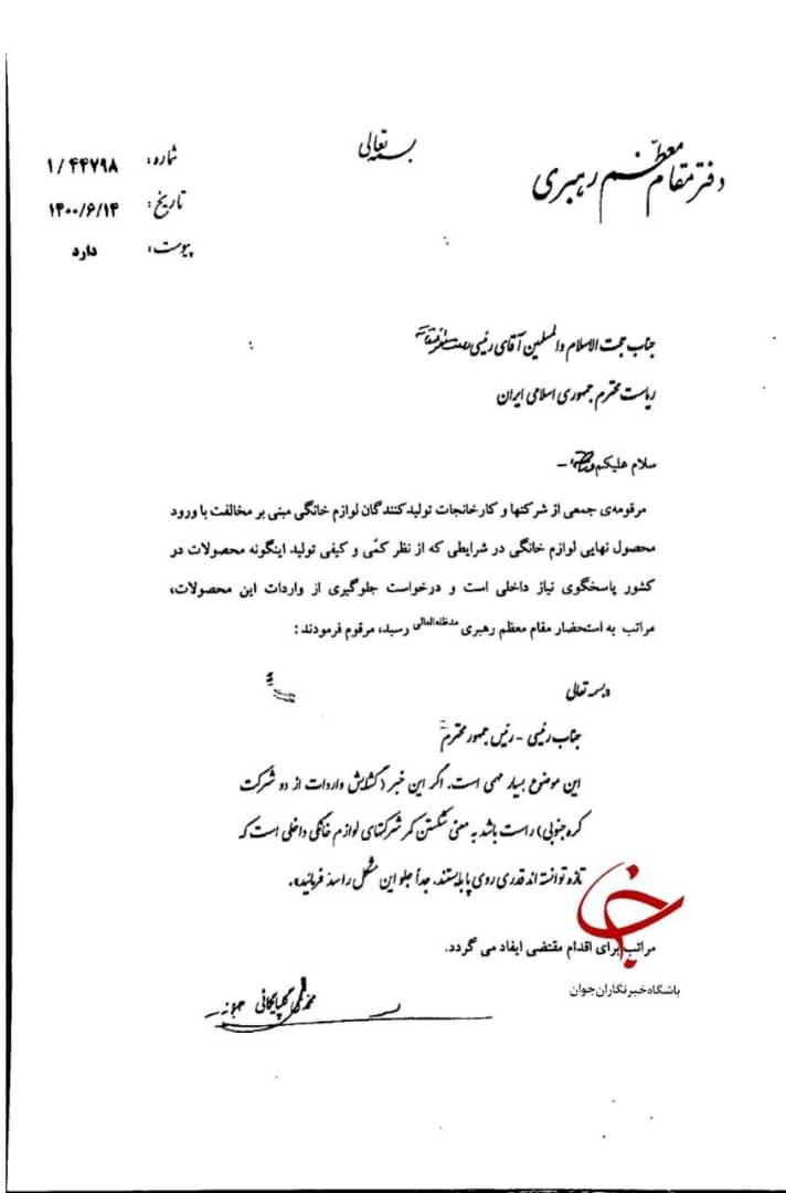 نامه رییس جمهوری به وزارت اقتصاد و صمت