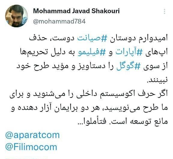توییت محمدجواد شکوری در مورد حذف آپارات و فیلیمو از گوگل پلی