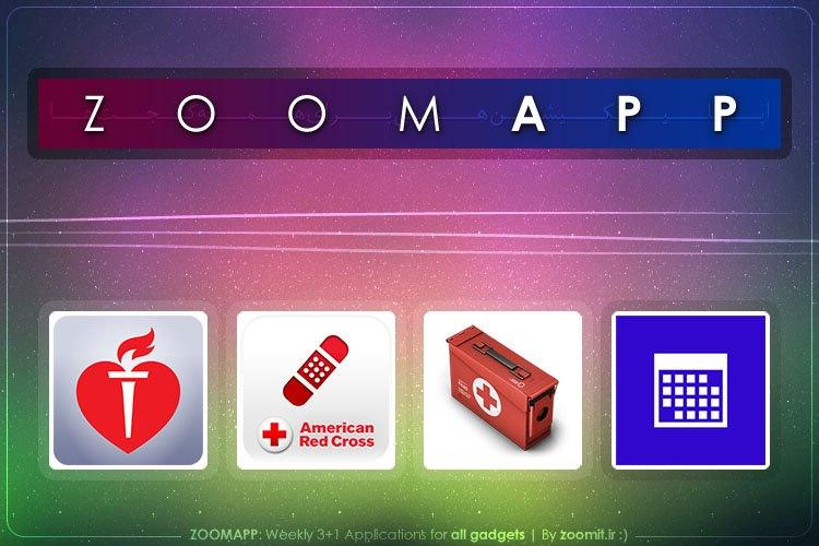 زوماپ: کمکهای اولیه