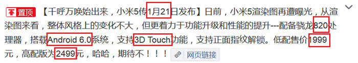 weibo post reveals that the phone will be unveiled on january 21st bcb16