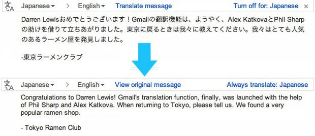 GmailTranslate1