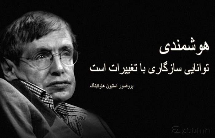 https://cdn01.zoomit.ir/ex/Other/93/09/hawking/hawking3.jpg