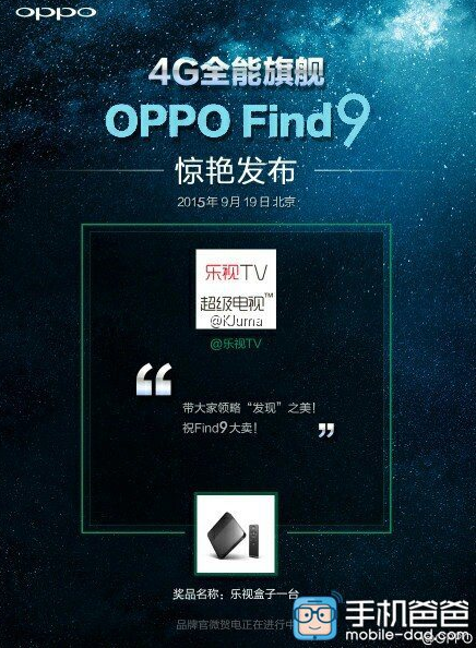 Teaser reveals September 19th unveiling date for the Oppo Find 9