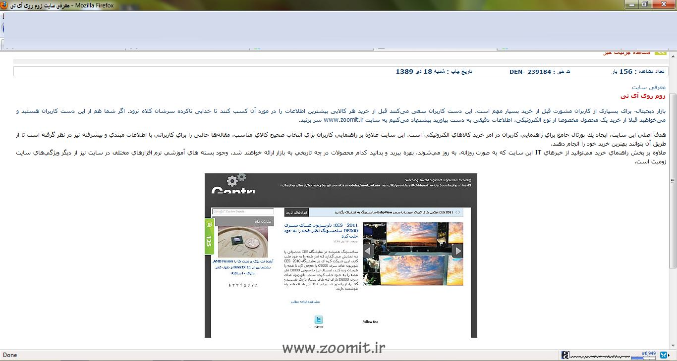 zoomit-on-Donyaye-eghtesad