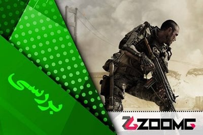 بررسی زومجی: بازی Call of Duty: Advanced Warfare | شانس مجدد